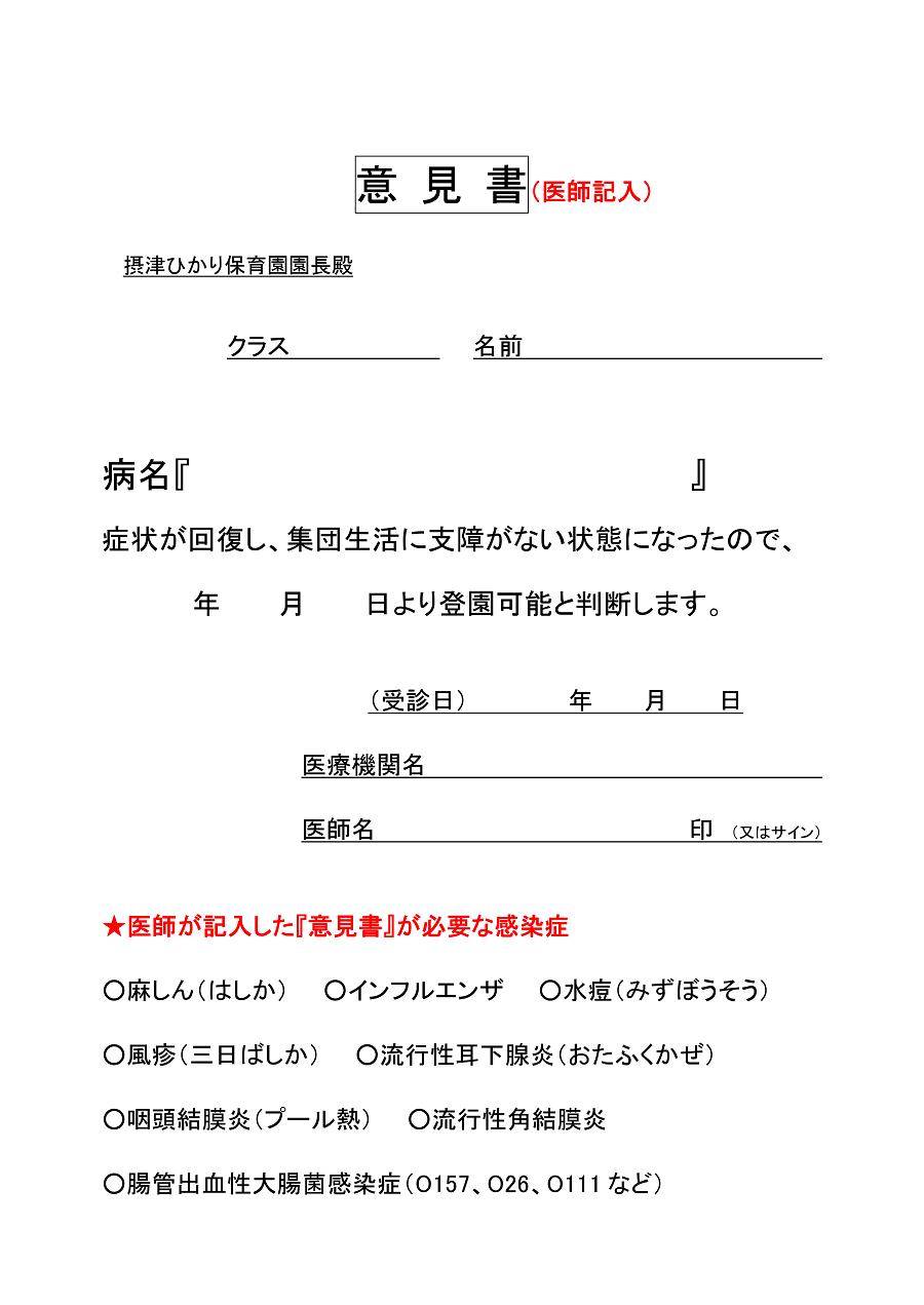 登園許可証2